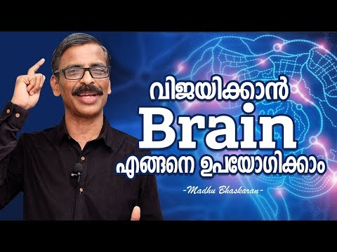 How to use our brain to succeed- Malayalam Motivation- Madhu Bhaskaran