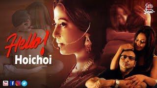 Hello Hoichoi  | Raima Sen | Priyanka Sarkar | Joy Sengupta | Hoichoi