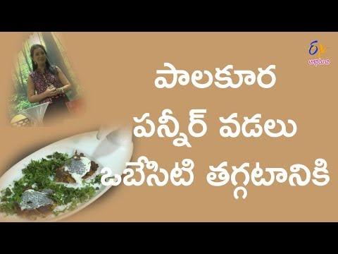 Palakoora paneer vadalu | Diet Menu | 21st March 2018 | Full Episode | ETV Abhiruchi