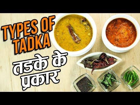 Types Of Tempering In Indian Cuisine | तड़के के प्रकार | Basic Cooking Recipe In Hindi | Varun