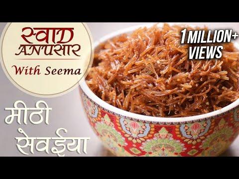 Meethi Seviyan Recipe In Hindi - मिठी सेवईया | Sweet Vermicelli | Swaad Anusaar With Seema
