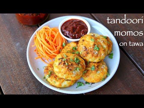 tandoori momos recipe | तंदूरी मोमोस रेसिपी | how to make tandoori momo in pan