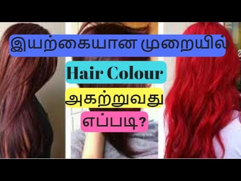 How to Remove Hair Colour Naturally at Home for Men & Women | Home remedies for Hair Colour Removal
