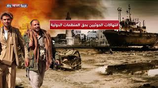 #x202b;انتهاكات الحوثيين بحق المنظمات الدولية#x202c;lrm;