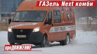 Газель в снегу или Корова на льду? Тест-драйв GAZelle Next 2018