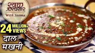 Dal makhani recipe in hindi द ल मखन restuarant style dal recipe swaad anusaar with seema mp3