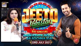 Jeeto Pakistan Lahore | Aima Baig | Eid Special Day 3 | ARY Digital