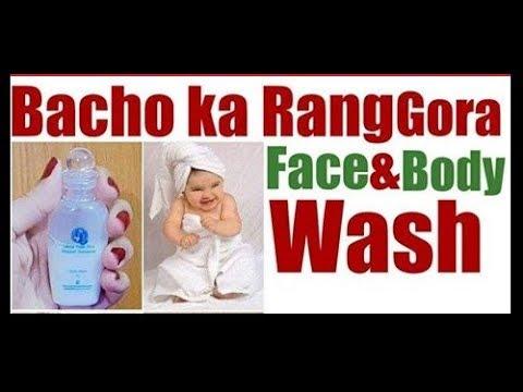 Baby Skin  Whitening Face&Body Wash