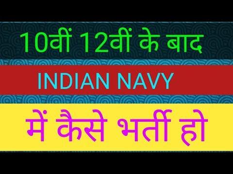 Join Indian Navy after 10th/12th Pass||12वी ले बाद नेवी में भर्ती कैसे हो