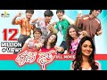 Happy Days Telugu Latest Full Movies Varun Sandesh Tamannah