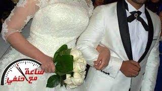 زوج يأكل عروسته 3 يوم من ليلة الدخله !!