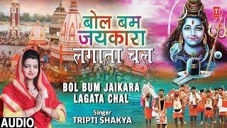 बोल बम जयकारा लगाता चल Bol Bum Jaikara Lagata Chal I TRIPTI SHAKYA I New Latest Shiv Bhajan I Audio