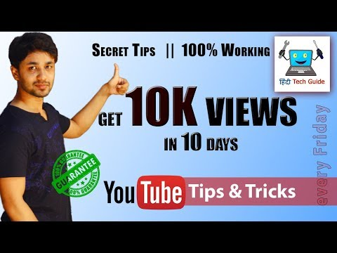 How to get 10K views in 10 Days | Get more views and make money with YouTube channel