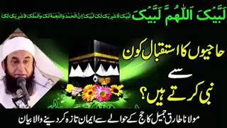 New bayan of mulana tariq jameel seab new about 2017 hajj new latest(1)