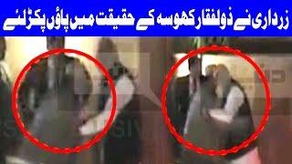 Leaked Video - Asif Zardari ne Zulfiqar Khosa Ke Paon Pakar Liye - Headlines 10 AM - 21 Oct 2017