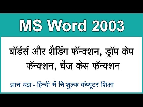 MS Word 2003 in Hindi ( Border & Shading, Drop Cap, Change Case ) Part 6