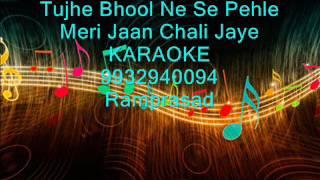 Tujhe bhool ne se pehle meri jaan chali jaye karaoke 9932940094.