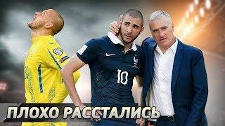 7 скандальных РАЗРЫВОВ СО СБОРНОЙ в футболе