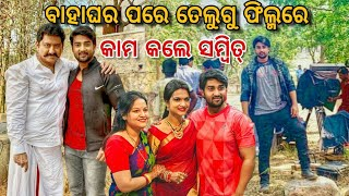 Sambit Shooting Started His Upcoming Telugu Film Vikram Reddy After Marriage _Ollywood News