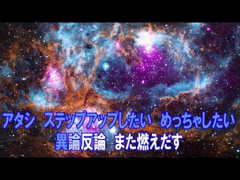 ステップアップLOVE DAOKO × 岡村靖幸 カラオケガイドあり