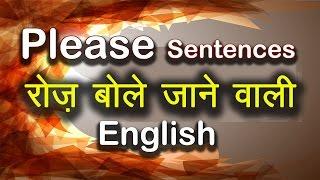 रोज़ बोले जाने वाली इंग्लिश Daily English speaking practice through Hindi   Sentences with Please