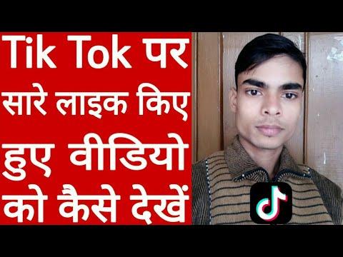 Tik Tok par like videos ka history Kaise Dekhe