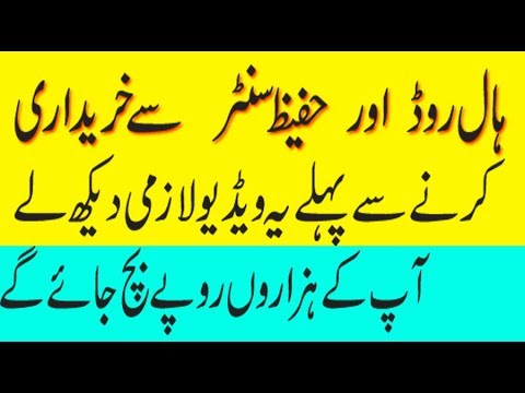 Hall Road VS Hafeez Center Lahore Price Comparison | Why Don't buy from Hafeez Center