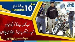 10 PM Headlines | Lahore News HD | 22 September 2018