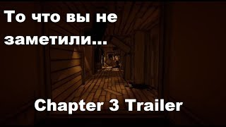 Bendy and the ink machine CHAPTER 3 REVEAL TRAILER  Analysis ИЩЕМ СКРЫТОЕ ТРЕЙЛЕР 3-й главы Бенди