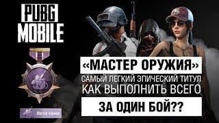 PUBG MOBILE: Как выполнить редкое достижение «Мастер Оружия» всего за 1 бой??