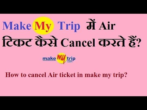 How to cancel flight ticket in make my trip ?(booking cancellation make my trip)