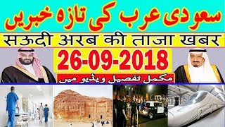 26-09-2018 Saudi News - Saudi Arabia Latest News - Urdu News - Hindi News Today - MJH Studio
