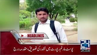 News Headlines | 10:00 PM | 18 February 2018 | 24 News HD