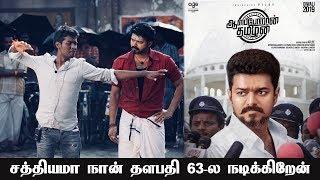 Download தளபதி 63 காமெடி நடிகர் யார் தெரியுமா? Comedy Actor of Thalapthy 63 | Tamil Movie News Video