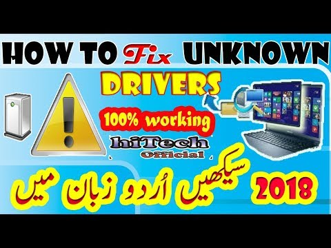 How To Fix Unknown device driver problem by using hardware ID in Windows 7/ 8/ 8.1/ 10