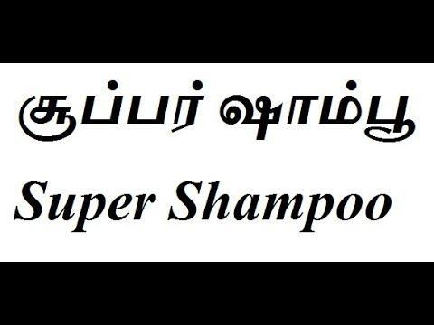 சூப்பர் ஷாம்பூ:Super Shampoo
