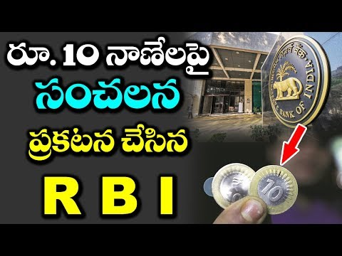 RBI SHOCKING Announcement on 10 Rupee Coins! | Indian Currency Updates | VTube Telugu