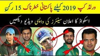 Pakistan Cricket Team 15 Members Squad For World Cup 2019 | Pak Team Final Squad | Jalil Sports