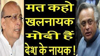 Congress leader Jairam Ramesh and Abhishek Manu Singhvi called Modi, 'hero of the nation'!
