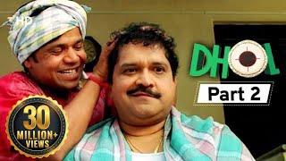 Dhol - Superhit Bollywood Comedy Movie - Part 2 - Rajpal Yadav - Sharman Joshi - Kunal Khemu