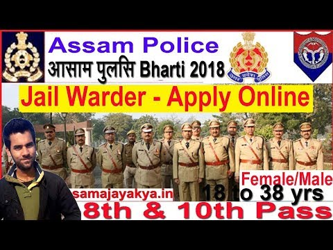 10th Pass Bharti 2018, Assam Police Jail Warder Requirement 2018, Apply Online Police Job