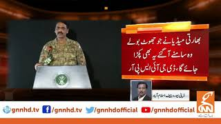 DG ISPR gives befitting reply to India | GNN | 20 Oct 2019
