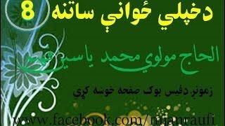 Mohammad Yaseen Fahim Bayan De Zawani Satana-- مولوي محمد ياسين فهيم دخپلي ځواني ځاتنه