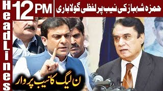 Hamza demands session of P.A over scandal of Chairman NAB | Headlines 12 PM | 25 May 2019 | Express