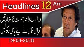 News Headlines & Bulletin  | 12:00 AM | 19 August 2018 | 92NewsHD