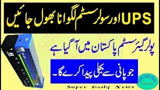 UPS aur Solar System Khatam Polar Gear System Pakistan me a giya Bizli Pani se peda..