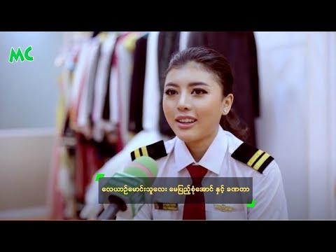Xxx Mp4 ေလယာဥ္ေမာင္းသူေလး ေမျပည့္စံုေအာင္ ႏွင့္ ခဏတာ။ May Pyae Sone Aung 3gp Sex