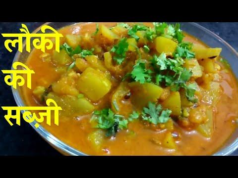 Lauki ki sabzi | lauki recipe | ghiya ki sabzi | लौकी की सब्ज़ी | Indian food recipe | bottle gourd