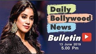 Bollywood News | Bollywood News Latest | Bollywood News Hindi | Janhvi Kapoor | 13 June 2019 | 5 PM