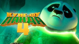 Download Кунг-фу Панда 4 [Обзор] / [Тизер-трейлер 3 на русском полная версия] Video